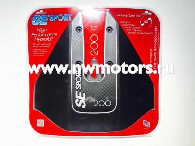 Гидрокрыло SE Sport 200 для подвесных лодочных моторов мощностью 8 - 40 л.с.