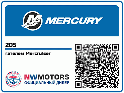 гателем Mercruiser Аватар