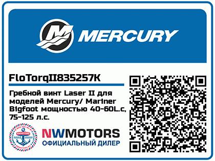 Гребной винт Laser II для моделей Mercury/ Mariner Bigfoot мощностью 40-60L.с, 75-125 л.с. Аватар