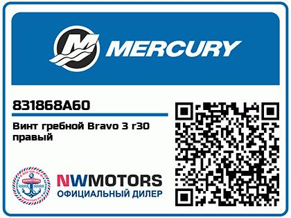 Винт гребной Bravo 3 r30 правый Аватар