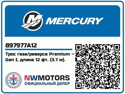 Трос газа/реверса Premium – Gen I, длина 12 фт. (3.7 м). Аватар