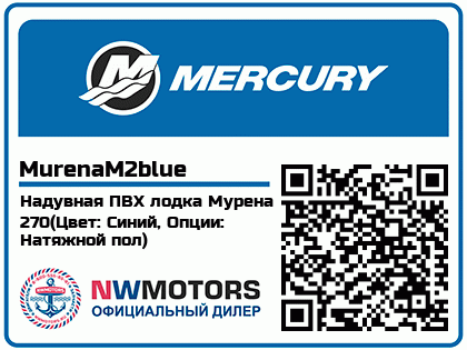 Надувная ПВХ лодка Мурена 270(Цвет: Синий, Опции: Натяжной пол)