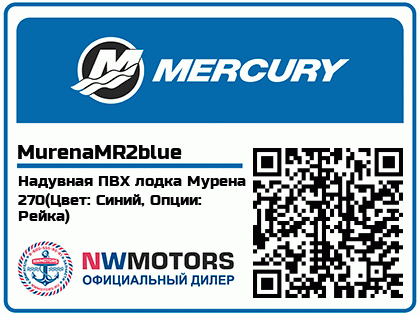 Надувная ПВХ лодка Мурена 270(Цвет: Синий, Опции: Рейка)