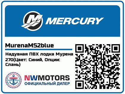 Надувная ПВХ лодка Мурена 270(Цвет: Синий, Опции: Слань)