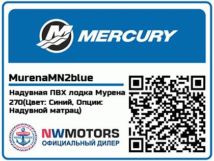 Надувная ПВХ лодка Мурена 270(Цвет: Синий, Опции: Надувной матрац)