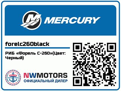 РИБ «Форель С-260»(Цвет: Черный)