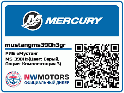 РИБ «Мустанг MS-390H»(Цвет: Серый, Опции: Комплектация 3)
