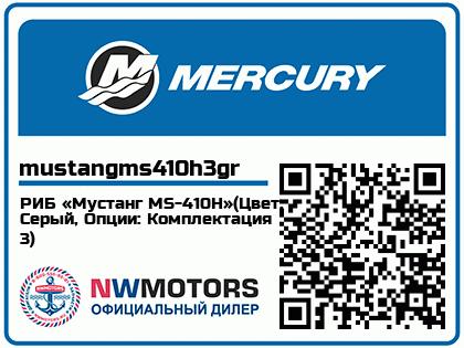 РИБ «Мустанг MS-410H»(Цвет: Серый, Опции: Комплектация 3)