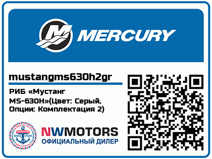 РИБ «Мустанг MS-630H»(Цвет: Серый, Опции: Комплектация 2)