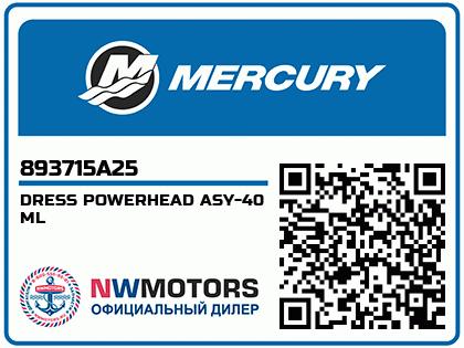 DRESS POWERHEAD ASY-40 ML