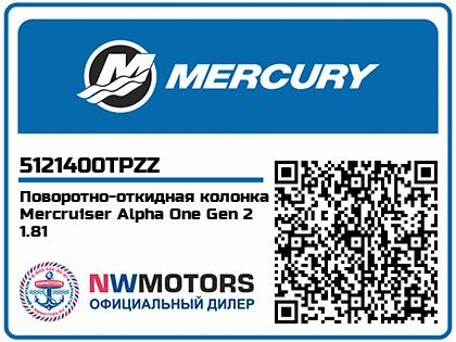 Поворотно-откидная колонка Mercruiser Alpha One Gen 2   1.81 Аватар