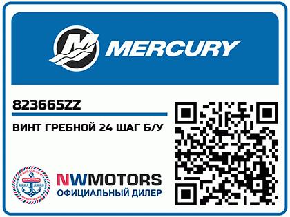 ВИНТ ГРЕБНОЙ 24 ШАГ Б/У Аватар