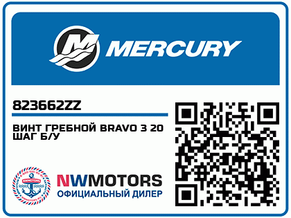 ВИНТ ГРЕБНОЙ BRAVO 3 20 ШАГ Б/У Аватар