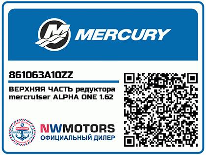 ВЕРХНЯЯ ЧАСТЬ редуктора mercruiser ALPHA ONE 1.62 Аватар