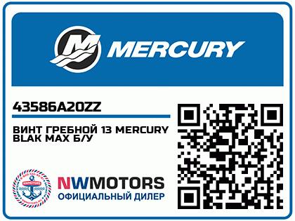 ВИНТ ГРЕБНОЙ 13 MERCURY BLAK MAX Б/У Аватар
