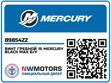 ВИНТ ГРЕБНОЙ 15 MERCURY BLACK MAX Б/У Аватар