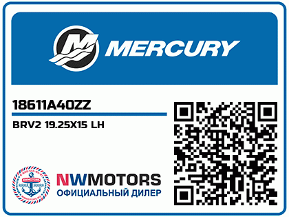 BRV2 19.25X15 LH Аватар