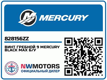 ВИНТ ГРЕБНОЙ 9 MERCURY BLACK MAX Б/У Аватар