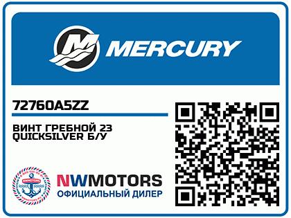 ВИНТ ГРЕБНОЙ 23 QUICKSILVER Б/У Аватар