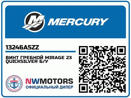 ВИНТ ГРЕБНОЙ MIRAGE 23 QUICKSILVER Б/У Аватар