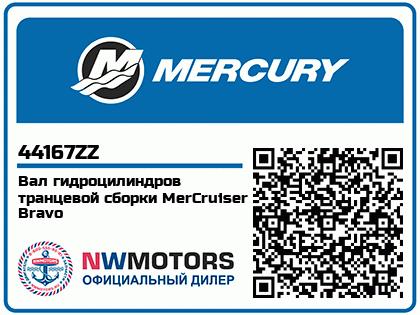 Вал гидроцилиндров транцевой сборки MerCruiser Bravo Аватар