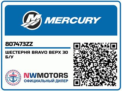 ШЕСТЕРНЯ BRAVO ВЕРХ 30 Б/У Аватар