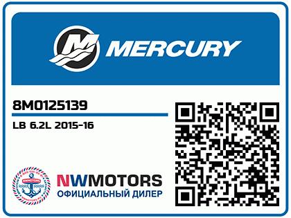 LB 6.2L 2015-16