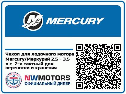 Чехол для лодочного мотора Mercury/Меркурий 2.5 - 3.5 л.с. 2-х тактный для переноски и хранения Аватар
