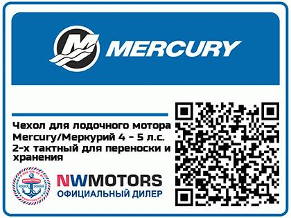Чехол для лодочного мотора Mercury/Меркурий 4 - 5 л.с.  2-х тактный для переноски и хранения Аватар
