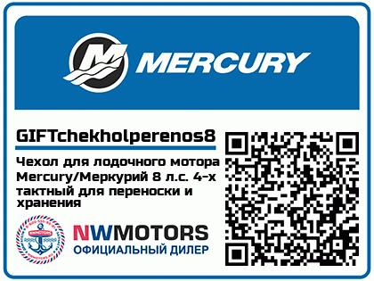 Чехол для лодочного мотора Mercury/Меркурий 8 л.с. 4-х тактный для переноски и хранения