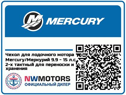 Чехол для лодочного мотора Mercury/Меркурий 9.9 - 15 л.с. 2-х тактный для переноски и хранения Аватар
