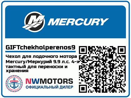 Чехол для лодочного мотора Mercury/Меркурий 9.9 л.с. 4-х тактный для переноски и хранения