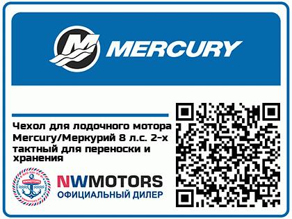 Чехол для лодочного мотора Mercury/Меркурий 8 л.с. 2-х тактный для переноски и хранения Аватар