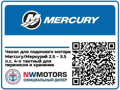 Чехол для лодочного мотора Mercury/Меркурий 2.5 - 3.5 л.с. 4-х тактный для переноски и хранения Аватар