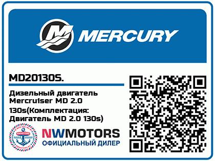 Дизельный двигатель Mercruiser MD 2.0 130s(Комплектация: Двигатель MD 2.0 130s)