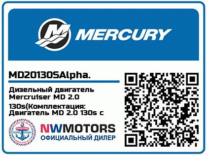 Дизельный двигатель Mercruiser MD 2.0 130s(Комплектация: Двигатель MD 2.0 130s с колонкой Alpha)