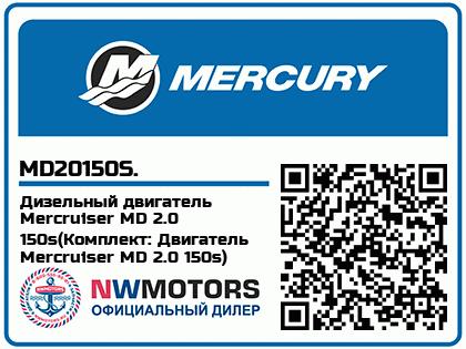 Дизельный двигатель Mercruiser MD 2.0 150s(Комплект: Двигатель Mercruiser MD 2.0 150s)