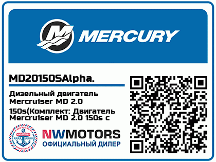 Дизельный двигатель Mercruiser MD 2.0 150s(Комплект: Двигатель Mercruiser MD 2.0 150s с колонкой Alpha)