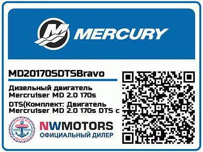 Дизельный двигатель Mercruiser MD 2.0 170s DTS(Комплект: Двигатель Mercruiser MD 2.0 170s DTS с приводом Bravo One)