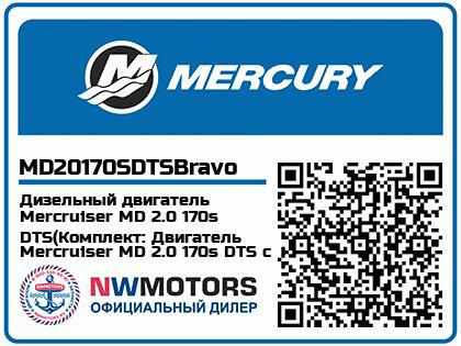 Дизельный двигатель Mercruiser MD 2.0 170s DTS(Комплект: Двигатель Mercruiser MD 2.0 170s DTS с приводом Bravo Two)