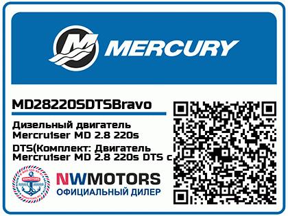 Дизельный двигатель Mercruiser MD 2.8 220s DTS(Комплект: Двигатель Mercruiser MD 2.8 220s DTS с приводом Bravo One X, Исполнение: Для соленой воды)