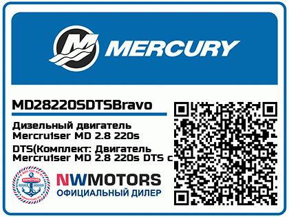 Дизельный двигатель Mercruiser MD 2.8 220s DTS(Комплект: Двигатель Mercruiser MD 2.8 220s DTS с приводом Bravo Two X, Исполнение: Для соленой воды)