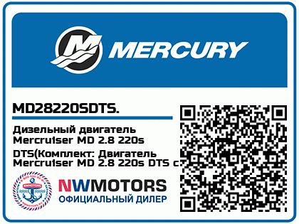 Дизельный двигатель Mercruiser MD 2.8 220s DTS(Комплект: Двигатель Mercruiser MD 2.8 220s DTS с приводом Bravo Three X, Исполнение: Для соленой воды)