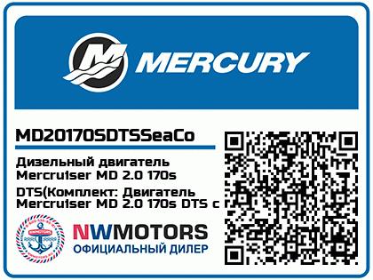 Дизельный двигатель Mercruiser MD 2.0 170s DTS(Комплект: Двигатель Mercruiser MD 2.0 170s DTS с приводом Bravo Three X, Исполнение: Для соленой воды)