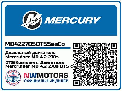 Дизельный двигатель Mercruiser MD 4.2 270s DTS(Комплект: Двигатель Mercruiser MD 4.2 270s DTS с приводом Bravo Three X, Исполнение: Для соленой воды)