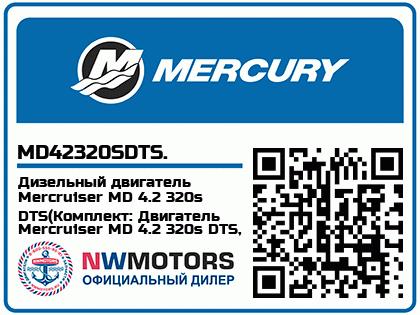 Дизельный двигатель Mercruiser MD 4.2 320s DTS(Комплект: Двигатель Mercruiser MD 4.2 320s DTS, Исполнение: Для пресной воды)