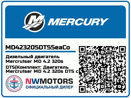 Дизельный двигатель Mercruiser MD 4.2 320s DTS(Комплект: Двигатель Mercruiser MD 4.2 320s DTS с приводом Bravo One X, Исполнение: Для пресной воды)