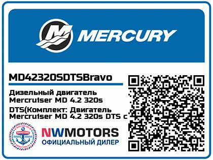 Дизельный двигатель Mercruiser MD 4.2 320s DTS(Комплект: Двигатель Mercruiser MD 4.2 320s DTS с приводом Bravo One X, Исполнение: Для соленой воды)