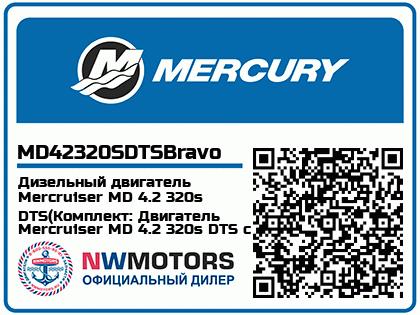 Дизельный двигатель Mercruiser MD 4.2 320s DTS(Комплект: Двигатель Mercruiser MD 4.2 320s DTS с приводом Bravo Two X, Исполнение: Для соленой воды)