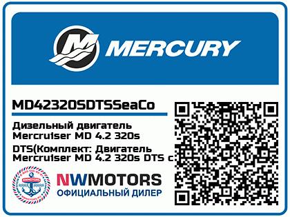 Дизельный двигатель Mercruiser MD 4.2 320s DTS(Комплект: Двигатель Mercruiser MD 4.2 320s DTS с приводом Bravo Two XR, Исполнение: Для пресной воды)